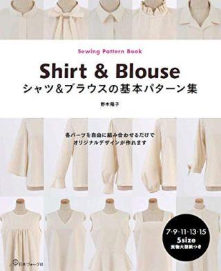 「シャツ&ブラウスの基本パターン集(野木陽子さん)」新刊が気になる!