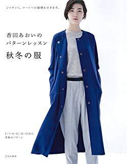 「香田あおいのパターンレッスン秋冬の服」はコートの型紙がたくさん!