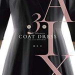 「3つのシルエットで作る「羽織れる」コートドレス(鈴木圭)」がやっぱり素敵!