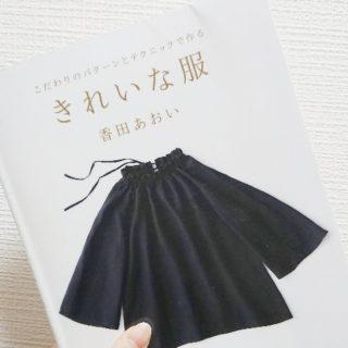 香田あおいさん「きれいな服」がきれいめカジュアルでかわいい!
