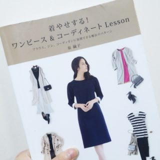 泉繭子さん「着やせする!ワンピース&コーディネートLesson」が今の気分にピッタリ
