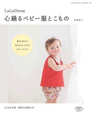 洋裁本「心踊るベビー服とこもの」がとってもかわいい新生児服の準備におすすめ。