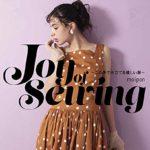 moiponさん洋裁本「Joy of sewing さぁ、縫おう」が楽しみすぎる♡