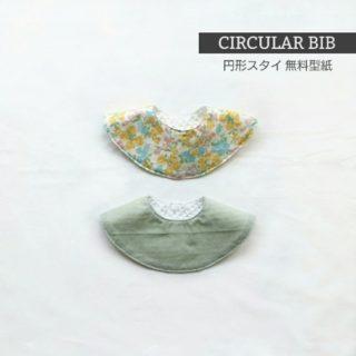 円形スタイの作り方と型紙【無料】ドーナツスタイ・サークルスタイ