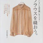 新刊「ブラウスを縫おう。」(かたやまゆうこ)が気になる!!