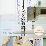 《おすすめ洋裁・ソーイング本》vol.1 ミシン初心者・基礎固め編(随時更新)