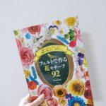 <手芸本レビュー>フェルトで作る花モチーフ92