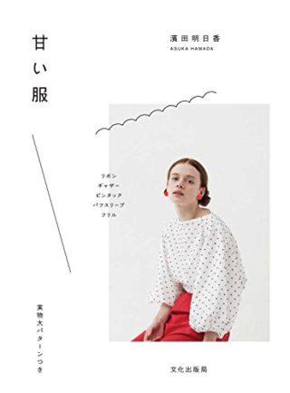 濱田明日香さんの洋裁本「甘い服」が楽しみすぎる!!