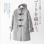かたやまゆうこさん新刊「コートを縫おう。」がめちゃくちゃ気になる!