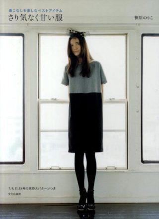 笹原のりこ「さり気なく甘い服」がやっぱり好き♡
