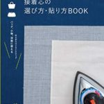 新刊「もう迷わない!接着芯の選び方・貼り方BOOK」が気になる!