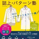 「誌上・パターン塾vol.5 ジャケット&コート編」がついに発売されます!