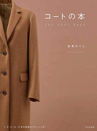笹原のりこさん「コートの本」が楽しみすぎる♡