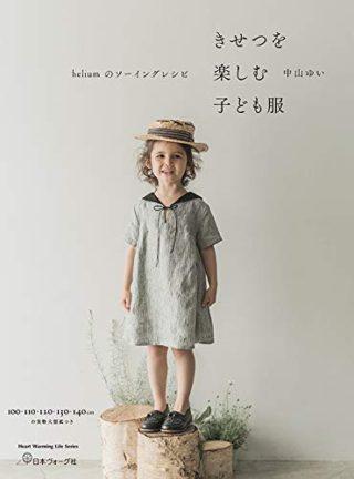「きせつを楽しむ子ども服」helium 中山ゆいさん新刊が楽しみ♡