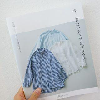 洋裁本「今、着たいシャツ&ブラウス」
